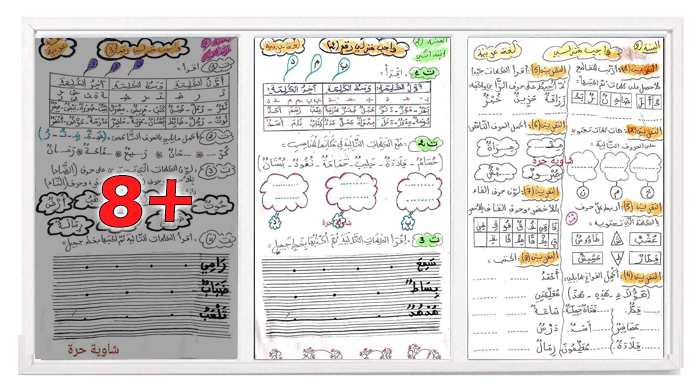 واجبات منزلية في اللغة العربية للسنة الثانية ابتدائي