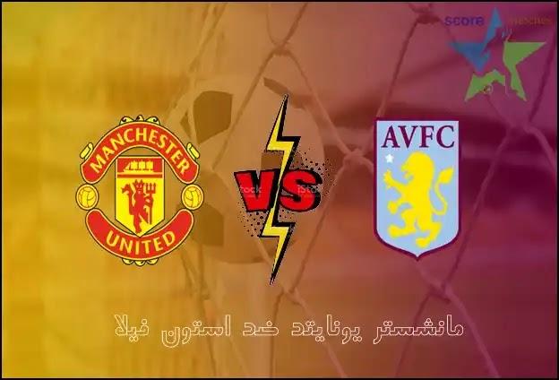 مانشستر يونايتد,تشكيلة مانشستر سيتي,تشكيلة مانشستر يونايتد,تشكيلة مانشستر يونايتد 2020,تشكيلة مانشستر يونايتد 2021,تشكيلة مانشستر يونايتد اليوم,تشكيلة مانشستر يونايتد الرسمية اليوم