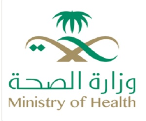 اعلان فتح التقديم بوزارة الصحة بالتعاون مع الهيئة السعودية للتخصصات الصحية