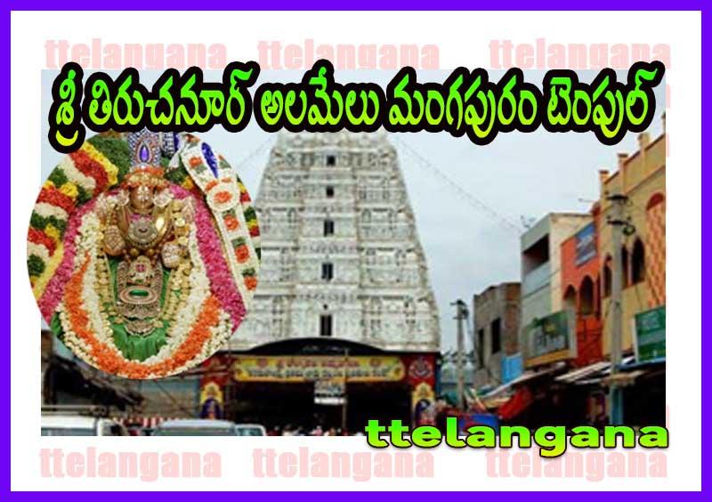 ఆంధ్రప్రదేశ్ శ్రీ తిరుచనూర్ అలమేలు మంగపురం టెంపుల్ చరిత్ర పూర్తి వివరాలు History of Andhra Pradesh Shri Tiruchanoor Alamelu Mangapuram Temple