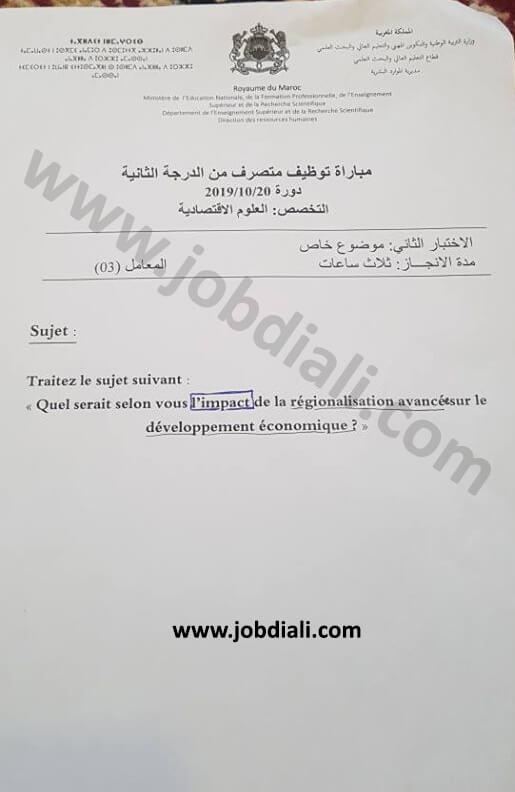Exemple Concours de Recrutement des Administrateurs 2ème grade 2019 (Sciences Économiques) - Ministère de l'Education Nationale