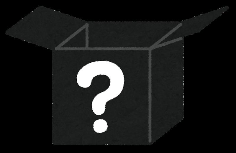 https://1.bp.blogspot.com/-zk5TyDD3VwY/Wc8fTzY-x_I/AAAAAAABHEs/A_KR0FZQHLskJTT8_PNgt1aMYp4OhagnQCLcBGAs/s800/blackbox_question_open.png