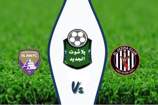 نتيجة مباراة الجزيرة والعين اليوم 06-09-2019 كأس الخليج العربي الإماراتي