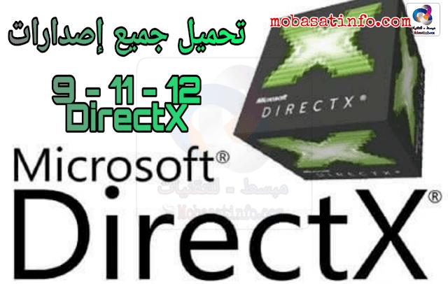 تحميل برنامج دايركت اكس DirectX Windows - جميع الإصدارات الأخيرة 9 - 11 - 12