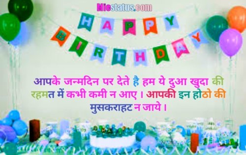 birthday shayari love