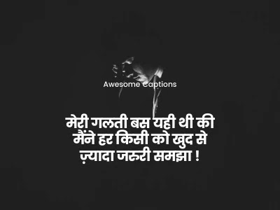 sad whatsapp status, sad dp images.sad love quotes in hindi, sad images in hindi