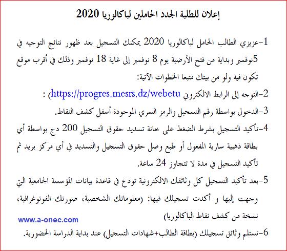 التسجيلات الجامعية النهائية للطلبة الجدد الحاملين لبكالوريا 2020 progres.mesrs.dzwebetu