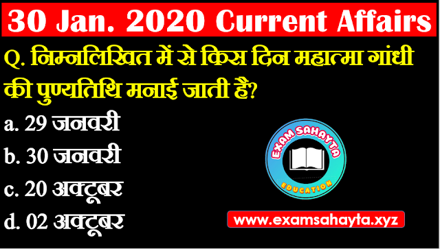 30 January 2020 Current Affairs In Hindi