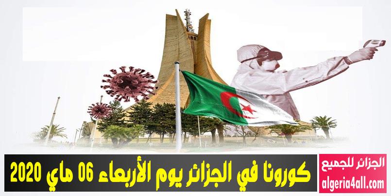 حصيلة اصابات كورونا في الجزائر يوم الأربعاء 06 ماي 2020,#كورونا : حصيلة اصابات كورونا في الجزائر يوم الأربعاء 06 ماي 2020.