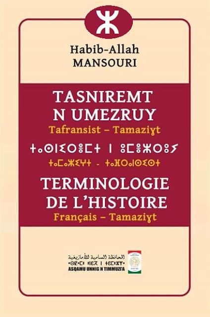 قاموس امازيغي التاريخ