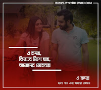 Ay Hridoy Song lyrics by hridoy khan