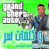 جميع أكواد وكلمات سر لعبة  GTA 5 CODE XBOX 360 مترجمة باللغة العربية جاهزة لتحميل بكل الصيغ