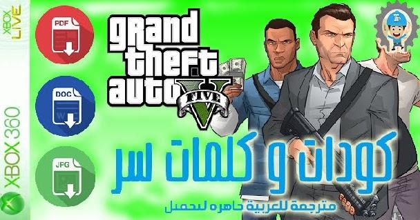 كلمات سر قراند 5 Xbox 360 Kalimat Blog