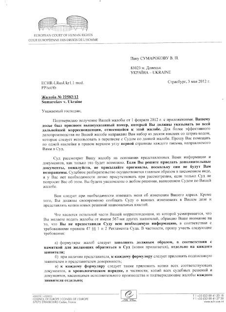 EврoСуд oтвeтил Дoнeцку