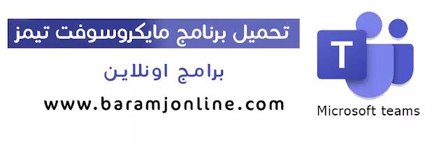 تحميل برنامج التيمز للكمبيوتر عربي 2021 microsoft teams