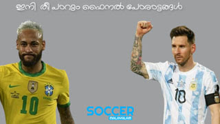 Match preview of Copa America and EURO (Cup) 2020 Final: Argentina vs. Brazil, Italy vs. England by Soccer Malayalam