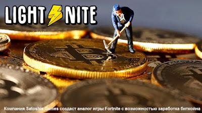 Компания Satoshis Games создаст аналог игры Fortnite с возможностью заработка биткойна