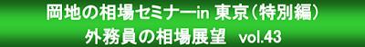 https://www.okachi.jp/seminar/detail20190608t.php