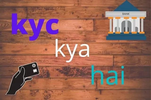 kyc-kya-hai