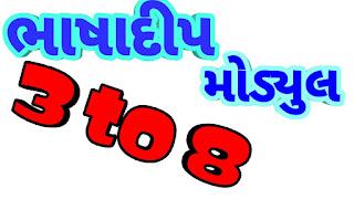 BHASHADEEP MODULE PDF STANDARD 3 TO 8