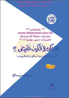 كتاب النظرية النسبية لاينشتاين pdf