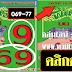 มาแล้ว...เลขเด็ดงวดนี้ 3ตัวตรง หวยซอง ฟันธงบน งวดวันที่ 16/12/59