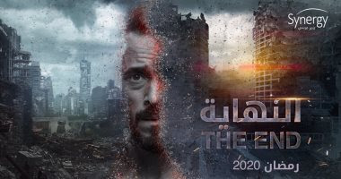 """""""الحلقة الواحدة والعشرون"""" مسلسل النهاية بطولة يوسف الشريف رمضان 2020"""