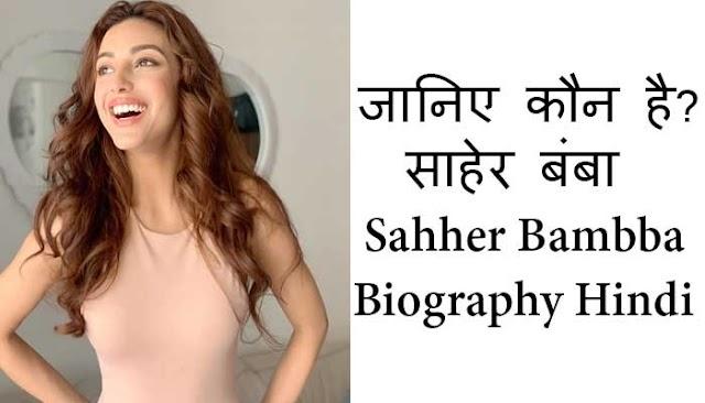 जानिए कौन है? साहेर बंबा | Sahher Bambba Biography Hindi