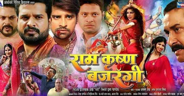Ram Krishna Bajrangi New Bhojpuri Movie First Look Poster Download
