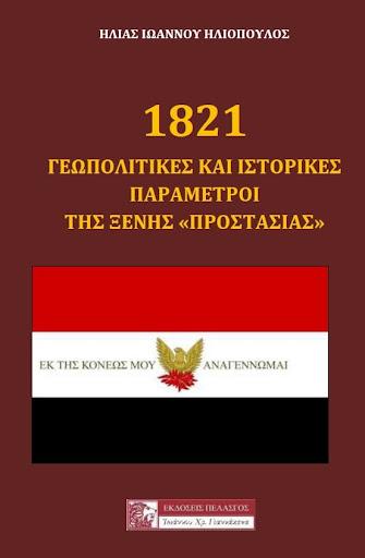 ΗΛΙΑΣ ΗΛΙΟΠΟΥΛΟΣ : 1812 ΓΕΩΠΟΛΙΤΙΚΕΣ ΚΑΙ ΙΣΤΟΡΙΚΕΣ ΠΑΡΑΜΕΤΡΟΙ ΤΗΣ ΞΕΝΗΣ ''ΠΡΟΣΤΑΣΙΑΣ''