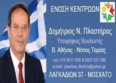 Δημήτριος Ν. Πλαστήρας - Υποψήφιος Βουλευτής Β.Αθήνας - (Νότιος Τομέας) ''ΕΝΩΣΗ ΚΕΝΤΡΩΩΝ''