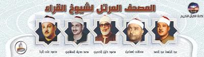 اذاعة القران الكريم بث مباشر من قلب القاهرة صوت فقط mp3