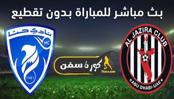 موعد مباراة الجزيرة وحتا بث مباشر بتاريخ 26-11-2020 دوري الخليج العربي الاماراتي
