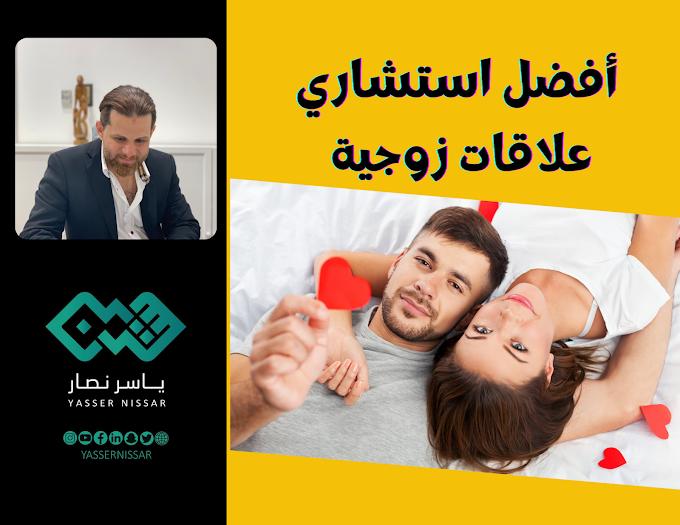 رقم استشاري علاقات زوجية.. للحجز مركز ياسر نصار بجدة 0557373131