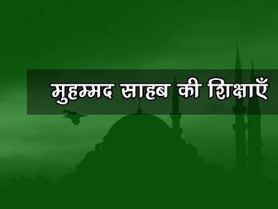 मुहम्मद साहिब की शिक्षाएँ |Teachings of Mohammad