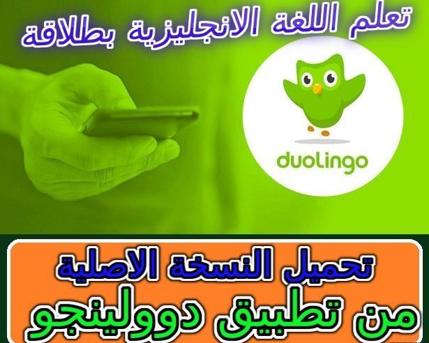 """""""دوولينجو-تعلم اللغة الانجليزية duolingo download"""" """"دوولينجو تعلم اللغة الانجليزية"""" """"دوولينجو تعلم الانجليزية"""" """"دوولينجو تعلم اللغة الانجليزية تحميل"""" """"دوولينجو تعلم اللغة الانجليزية مجانا"""" """"دوولينجو تعلم الانجليزية ولغات أخرى مجاناً"""" """"دوولينجو تعلم الانجليزية للكمبيوتر"""" """"دوولينجو تعلم الانجليزية تحميل"""" """"دوولينجو تعلم الانجليزية apk"""" """"تعلم اللغة الانجليزية دولينجو"""" """"دولينجو لتعليم اللغه الانجليزيه"""" """"دوولينجو تعلم اللغة الإنجليزية مجانًا"""" """"تنزيل دوولينجو تعلم الانجليزية ولغات أخرى مجاناً"""" """"موقع تعلم الانجليزية دولينجو"""" """"موقع دولينجو لتعلم اللغة الانجليزية"""" """"موقع دولينجو لتعلم اللغات"""" """"موقع دولينجو لتعلم الانجليزية"""" """"تحميل دوولينجو تعلم اللغة الانجليزية"""" """"تطبيق تعلم اللغة الانجليزية دولينجو"""" """"تعليم اللغة الانجليزية دولينجو"""" """"تعليم لغات الانجليزي"""" """"تعلم الانجليش"""" """"تعلم اللغة الانجليزية lingohut"""" """"برنامج duolingo لتعلم اللغه الانجليزيه"""" """"تحميل برنامج دولينجو لتعلم اللغه الانجليزيه"""" """"تطبيق دولينجو لتعلم اللغة الانجليزية"""" """"تنزيل تطبيق دولينجو لتعلم اللغة الانجليزية"""" """"موقع تعلم الانجليزية duolingo"""" """"مواقع تعليم لغات"""" """"موقع تعلم اللغات مجانا"""" """"موقع دولينجو"""" """"موقع دولينجو لتعلم اللغة الفرنسية"""" """"دولينجو لتعلم اللغات"""" """"دوولينجو تعلم الانجليزية download"""" """"تثبيت برنامج تعلم اللغة الانجليزية"""" """"برنامج تعلم اللغة الانجليزية دولينجو"""" """"تحميل برنامج تعلم اللغة الانجليزية دولينجو"""" """"تنزيل تطبيق تعلم اللغه الانجليزيه"""" """"تحميل تطبيق تعلم اللغه الانجليزيه"""" """"تطبيق تعلم الانجليزية duolingo"""" """"تطبيق تعليم الانجليزيه"""" """"تطبيق تعليم اللغة الانجليزية من الصفر"""" """"تطبيق تعلم اللغات"""" """"تطبيق تعليم اللغات"""" """"برنامج تعليم اللغة الانجليزية دولينجو"""" """"تعليم اللغات الانجليزية"""" """"تعليم اللغة الانجليزية للمحترفين"""" """"تعليم اللغة الانجليزية"""" """"تعليم اللغة الانجليزية بسهولة"""" """"تعليم اللغة الانجليزية للمبتدئين من الصفر"""" """"تعليم اللغة الانجليزية للاطفال"""" """"تعليم اللغة الانجليزية للمبتدئين من الصفر مجانا"""" """"تعليم اللغة الانجليزية pdf"""" """"تعليم اللغة الانجليزية للمبتدئين من الصفر pdf"""" """"تعليم اللغة الانجليزية للاطفال بواسطة افلام الكرتون"""" """"تعلم اللغة الانجليزية apk"""" """"تعليم اللغة الانجليزية bbc arabic"""" """"تعليم اللغة الانجليزية busu"""