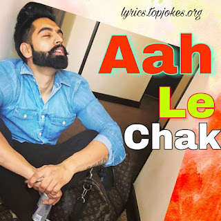 AAH LE CHAK SONG: Latest punjabi song in the voice of Parmish Verma. Music is composed by Desi Crew while lyrics are penned by Jimmi Kotkapura.