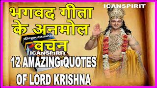 Bhagavad Gita Quotes by Krishna