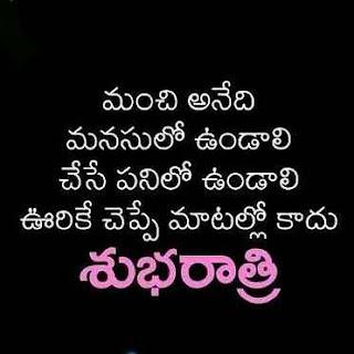 Good Night Quotes In Telugu
