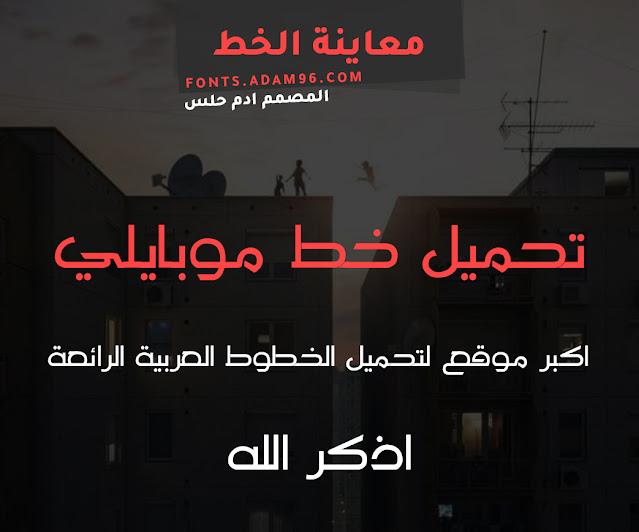 تحميل خط موبايلي اجمل الخطوط العربية مجاناً Font Mobily