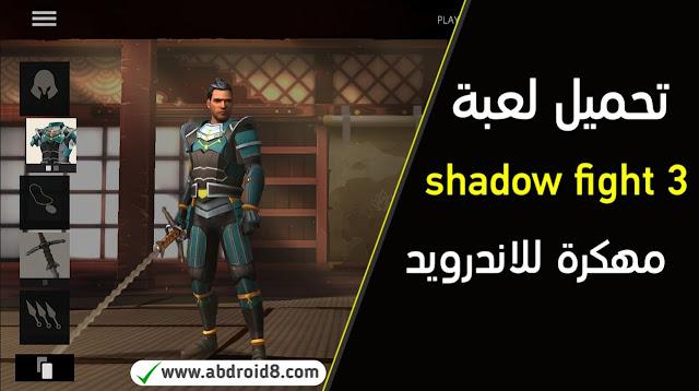 تحميل لعبة shadow fight 3 مهكرة جاهزة للاندرويد من ميديا فاير