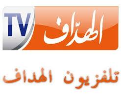 تردد تلفزيون الهداف الجديد على النايل سات frequence elheddaf tv
