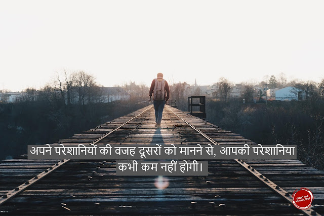 Motivation_Quotes_in_Hindi_on_Difficulties