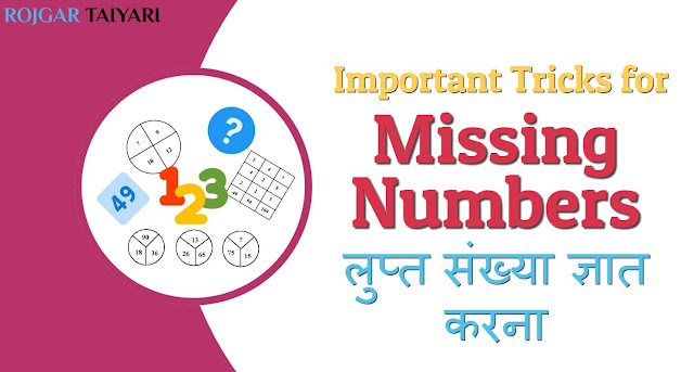 Missing Numbers solutions with tricks