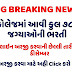 Commissionerate of Higher Education Gujarat Assistant Professor Recruitment Notification for 780 Vacancies