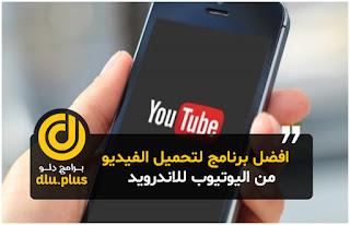 افضل 6 برنامج لتحميل الفيديو من اليوتيوب للاندرويد