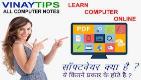 Software क्या है? Software कितने प्रकार के होते हैं?  पूरी जानकारी हिंदी में।