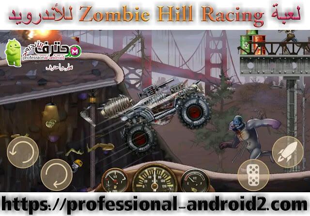 لعبة Zombie Hill Racing - Earn To Climb آخر إصدار للأندرويد.