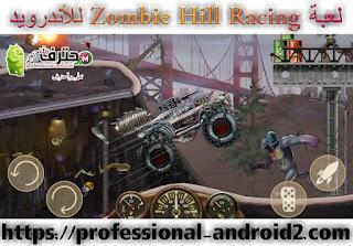 تحميل لعبة Hill Zombie Racing مهكرة من ميديا فاير