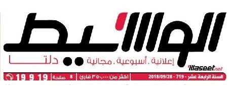 جريدة وسيط الدلتا عدد الجمعة 28 سبتمبر 2018 م